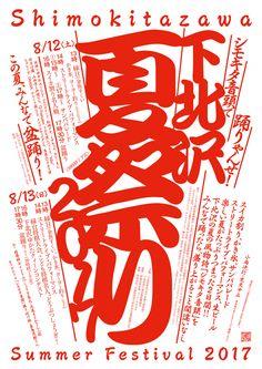 下北沢夏祭り2017開催!8/12(土)、13(日)シモキタ音頭で踊りゃんせ!サンバに浴衣にスイカ割り! Japanese Graphic Design, Modern Graphic Design, Graphic Design Posters, Graphic Design Typography, Graphic Design Inspiration, Print Layout, Layout Design, Print Design, Japanese Typography