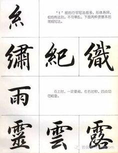 Chinese Calligraphy, Calligraphy Art, Chinese Language, Digital Art, Culture, History, Writing, Water Paint Art, India Ink