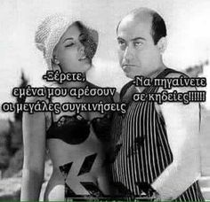 Stupid Funny Memes, Hilarious, Funny Shit, Funny Greek, Actor Studio, Comic Pictures, Try Not To Laugh, Greek Quotes, True Words