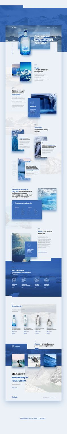 Fromin. Site concept on Behance