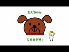 ジッタちゃんのえかきうた「ワンちゃん」 - YouTube