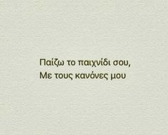 Bad Quotes, Greek Quotes, Wisdom Quotes, Life Quotes, Qoutes, Naughty Quotes, Love Quotes For Her, Greek Words, Instagram Story Ideas
