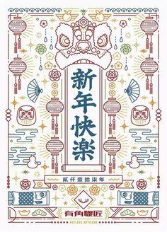 你还在设计很土的春节主题海报吗!