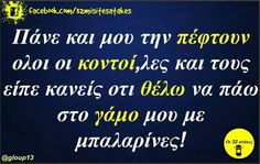 Greek Quotes, Lol, Funny Quotes, Jokes, Humor, Sayings, Funny Phrases, Funny Things, Humour