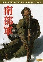 정 지영 Chŏng, Chi-yŏng: 南部軍 = Nambugun http://search.lib.cam.ac.uk/?itemid=|depfacozdb|443265