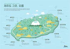 제주도 그곳, 오름 - 브랜딩/편집 · 일러스트레이션, 브랜딩/편집, 일러스트레이션, 브랜딩/편집, 일러스트레이션 Leaflet Design, Map Design, Book Design, Infographic Resume, Infographics, Isometric Design, Information Design, Travel Maps, Illustrations And Posters