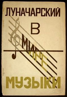 Anatoly Lunacharsky, The World of Music, mid-1920s.