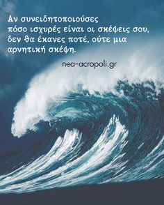 Greek Quotes, Mood Quotes, Picture Quotes, Famous People, Philosophy, Motivational Quotes, Waves, Wisdom, Positivity