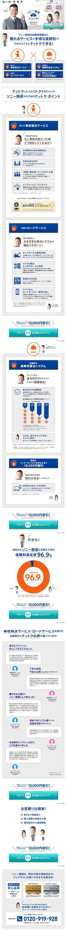 ソニー損保DEナットク!【サービス関連】のLPデザイン。WEBデザイナーさん必見!ランディングページのデザイン参考に(シンプル系)