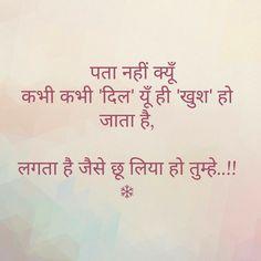 Love you mithi meri lavi Shyari Quotes, Smile Quotes, Attitude Quotes, Qoutes, Morning Love Quotes, Hindi Words, Gulzar Quotes, Zindagi Quotes, Cute Love Quotes