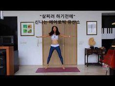 4주 10kg감량하는 춤추는 에어로빅 다이어트운동(하루 빠짐없이 여러번운동) - YouTube Sleep Help, Homemade Skin Care, Best Yoga, Zumba, Health Fitness, Diet, Workout, Youtube, Exercises