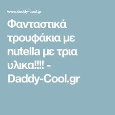 Φανταστικά τρουφάκια με nutella με τρια υλικα!!!! - Daddy-Cool.gr