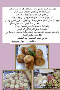 معقودة Soraya Lina Beignets, Cereal, Breakfast, Food, Album, Apples, Cooker Recipes, Drinks, Salty Cake