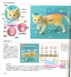 NEEDLE FELT Realistic CATS Japanese Craft Book by 1127handcrafter