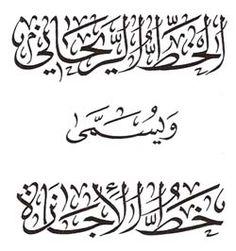 خطوط فوتوشوب عربي - افضل كيف