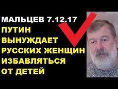 Мальцев 7.12.2017 Путин вынудил россиянок избавляться от детей