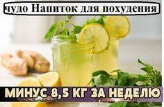 Всё самое интересное!: Напиток для похудения с имбирем и лимоном и мятой и огурцом