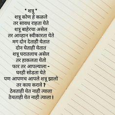 Shatru Marathi Poem Kavita