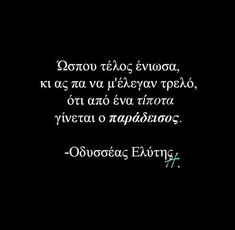 Poem Quotes, Best Quotes, Poems, Life Quotes, Cool Words, Wise Words, Important Quotes, Something To Remember, Greek Quotes