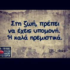 Greek funny quotes ΠΩΛΗΣΕΙΣ ΕΠΙΧΕΙΡΗΣΕΩΝ , ΕΝΟΙΚΙΑΣΕΙΣ ΕΠΙΧΕΙΡΗΣΕΩΝ - BUSINESS FOR SALE, BUSINESS FOR RENT ΔΩΡΕΑΝ ΚΑΤΑΧΩΡΗΣΗ - ΠΡΟΒΟΛΗ ΤΗΣ ΑΓΓΕΛΙΑΣ ΣΑΣ FREE OF CHARGE PUBLICATION www.BusinessBuySell.gr