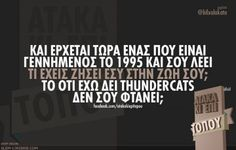 Image Funny Images With Quotes, Funny Greek Quotes, Funny Quotes, Funny Pictures, Funny Pics, Favorite Quotes, Best Quotes, Sarcastic Humor, Sarcasm