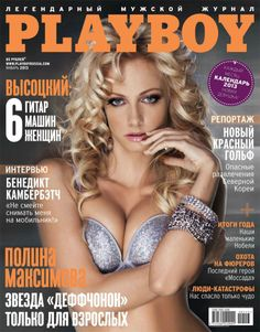Playboy January 2013 (Russia)
