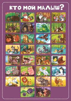 [PnP авт.] Кто мой малыш? Животные и их детеныши Clever. Перепост запрещен. В архиве карточи большие и под двухстороннюю печать 4 карточки на листе. СКАЧАТЬ