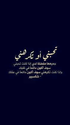 best love quotes in arabic language – Love Kawin Arabic Funny, Funny Arabic Quotes, True Quotes, Study Quotes, Book Quotes, Words Quotes, Best Love Quotes, Love Yourself Quotes, Sweet Words