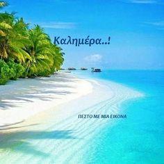 Καλημέρα με όμορφα καλοκαιρινά τοπία -Η ψυχή μου σ ένα στίχο- Good Morning Picture, Good Morning Good Night, Morning Pictures, Good Morning Quotes, Greek Beauty, Beautiful Pink Roses, Flower Aesthetic, Beach, Water