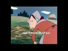 Learn Arabic- Cartoons - Arabic stories -- the old dog
