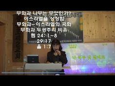 말씀을 먹으면서 절기를 지키자, 마4:4, 엄혜성목사,2016.3.16 ' | ZOOA-KR