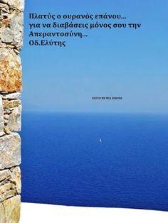 Πλατύς ο ουρανός επάνου... για να διαβάσεις μόνος σου την Απεραντοσύνη... Οδ.Ελύτης -Η ψυχή μου σ ένα στίχο- Greek Quotes, Athens, Philosophy, Me Quotes, Greece, Literature, Poetry, Words, Beach