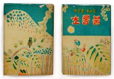 25 Children's Book and Magazine Covers from Korea, 1940s and 50s (link through to 50 Watts blog)