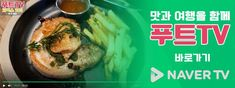 고속도로 휴게소 맛집 한번에 보기! : 네이버 포스트 Restaurant, Meat, Chicken, Recipes, Food, Korea, Traveling, Life, Spaces