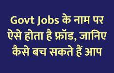 Govt Jobs क नम पर ऐस हत ह फरड जनए कस बच सकत ह आप