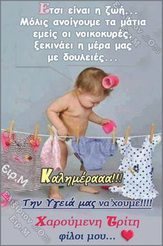 Funny Images, Funny Photos, Greek Love Quotes, Good Morning Funny, Morning Greetings Quotes, Trendy Kids, Night Photos, Funny Babies, Life Is Good