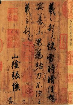 "maymorningmine: "" Chinese calligraphy - excellent website """