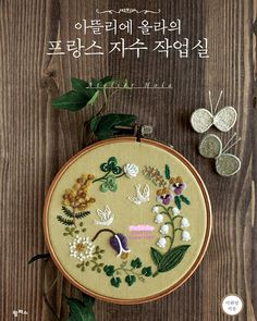 August 2017 Published  Language: Korean 248 Pages  Text is Korean, Pattern Pages/ Diagrams and how to make instructions  .•:*¨¨*:•..•:*¨¨*:•..•:*¨¨*:•..•:*¨¨*:•..•:*¨¨*:•..•:*¨¨*:•..•:*¨¨*:•..•:*¨¨*:•..  ♥♥SHIPPING♥♥ ♥I ship EVERYDAY. (Monday –Friday) I will send the items by International