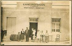 ΒΟΥΛΙΑΓΜΕΝΗ 1948 Old Photos, Vintage Photos, Mykonos, Greece, Movie Posters, Painting, Art, Memories, Furniture