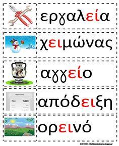 Το νέο νηπιαγωγείο που ονειρεύομαι : Καρτέλες πρώτης ανάγνωσης Learn Greek, Greek Language, Special Education, Kids And Parenting, Activities For Kids, Classroom, Learning, Blog, Laura Ashley