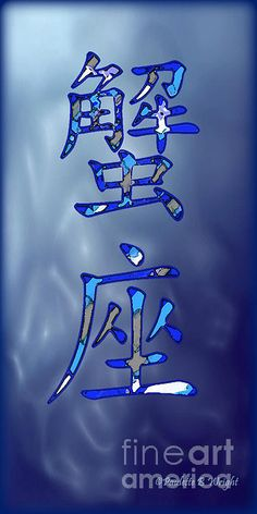 """Cancer"" astrology japanese kanji calligraphy"