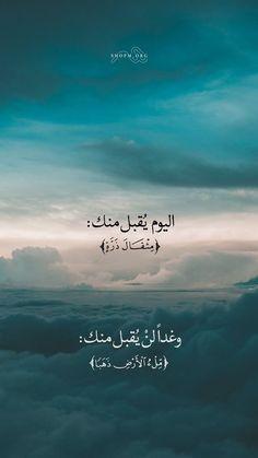 طّيب الله البَقاء.. عمّر الله الأثَر .. - الصفحة 234 - منتديات تراتيل شاعر