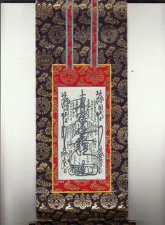 1964-CONTEMPORARY-NICHIREN-SHU-GOHONZON-Beautifully-Woven-With-Gold-Thread