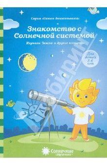 Знакомство с Солнечной системой. Изучаем Землю и другие планеты. Для детей 5-6 лет