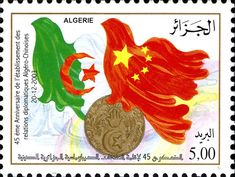 45th Anniversary of the establishment of diplomatic relations between China and Algeria DZ N° 021.03 December 20, 2003 | philatelyfriend Timbre Collection, December, Anniversary, Stamp, Stamps, Horse