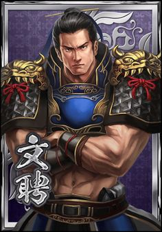 Wen Pin - Dynasty Warriors Blast