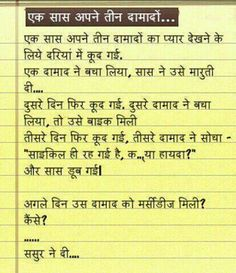 Joke... Sms Jokes, Jokes In Hindi, Hindi Quotes, Quotations, Some Funny Jokes, Funny Posts, Weird Facts, Fun Facts, True Quotes