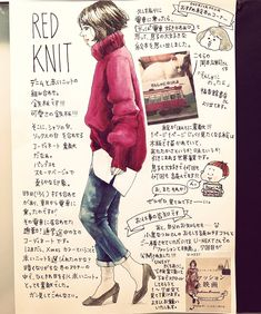 埋め込み画像 Fashion Line, Denim Fashion, Daily Fashion, Love Fashion, Winter Fashion, Fashion Design, Street Fashion, Illustration Mode, Fashion Illustration Sketches