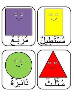 Shapes in Arabic- الأشكال بالعربية Arabic Alphabet Letters, Arabic Alphabet For Kids, Alphabet Writing, Learn Arabic Online, Arabic Phrases, Shapes For Kids, Arabic Lessons, Preschool Learning Activities, Arabic Language