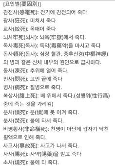 Korean Language, Drawing Tips, Scenery, Facts, Writing, Humor, Words, Drawings, Pictures